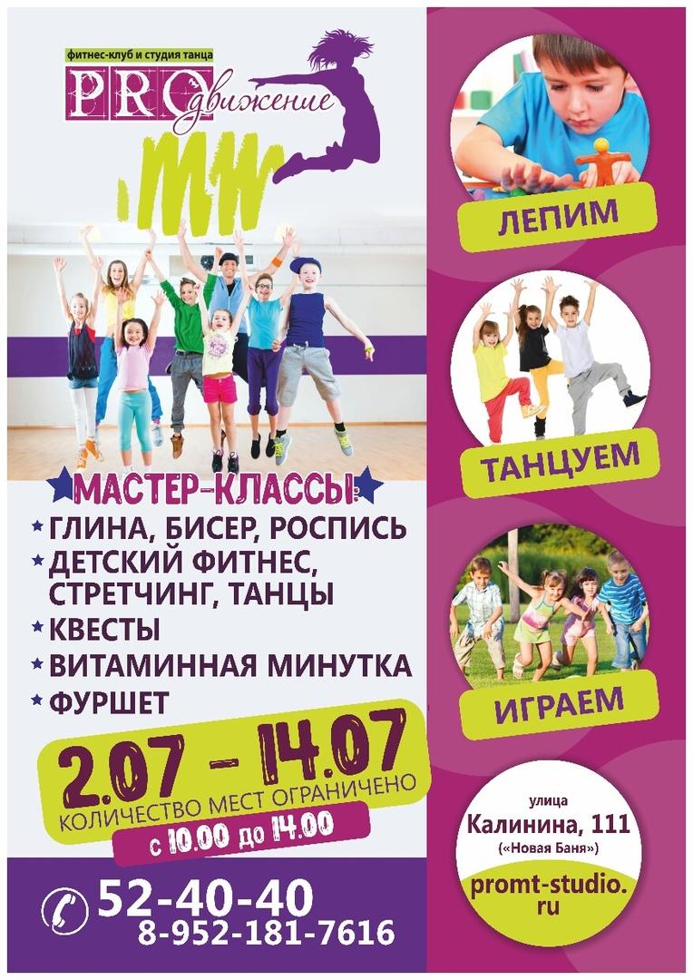 Творческий лагерь от ФКСТ «PROдвижение»