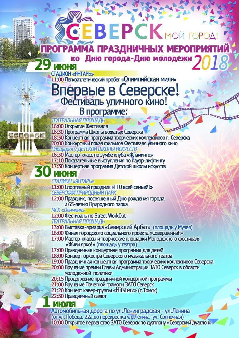 Как в Северске будут отмечать День города