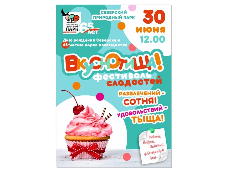 Теремок, фестиваль сладостей и северский Арбат