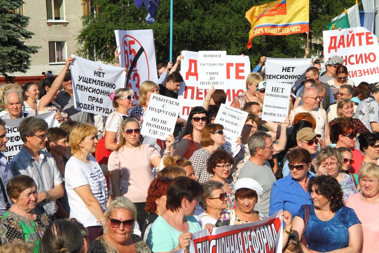 В Северске прошел митинг против повышения пенсионного возраста