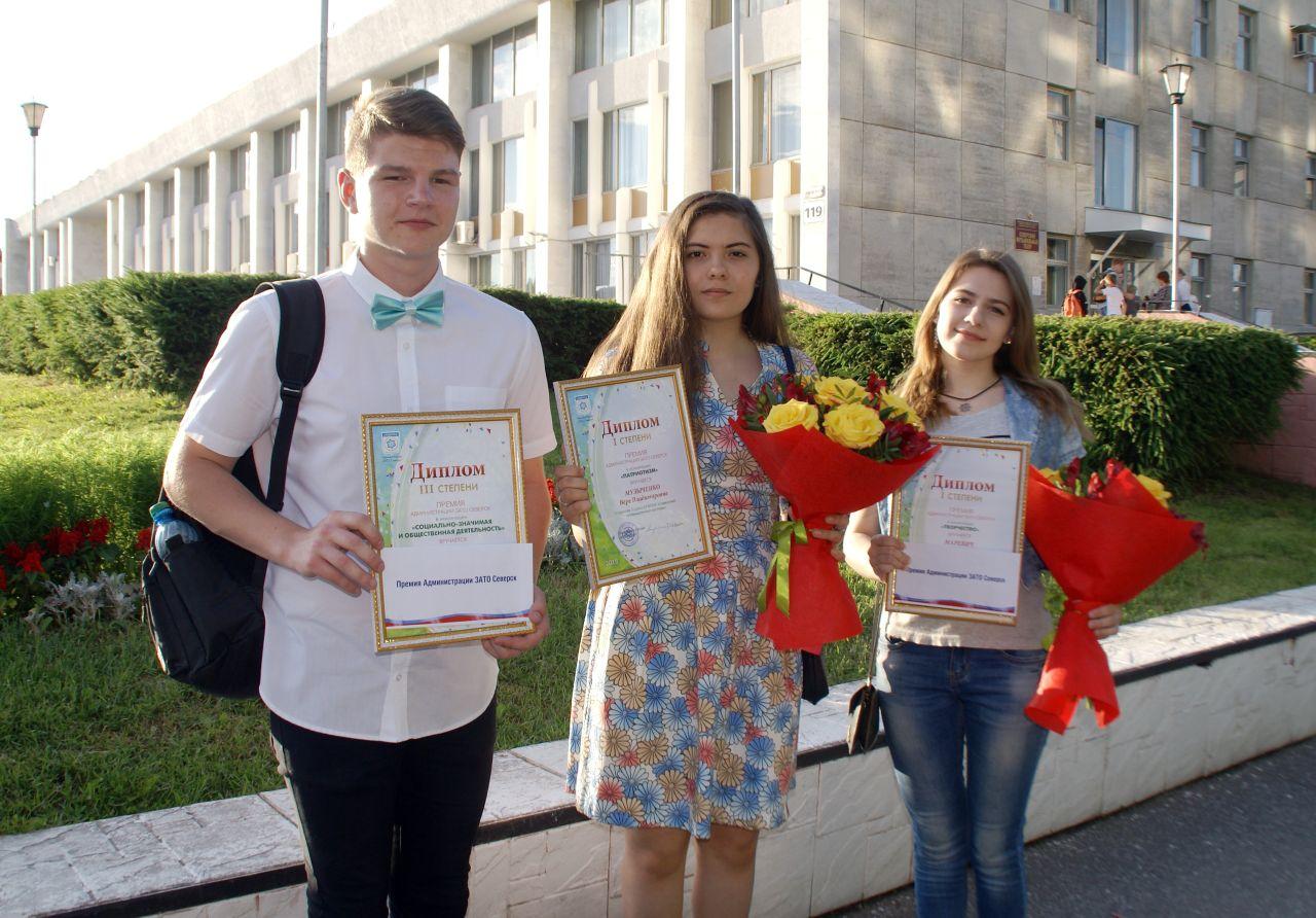 Студенты получили премии Главы Администрации за достижения в сфере молодежной политики