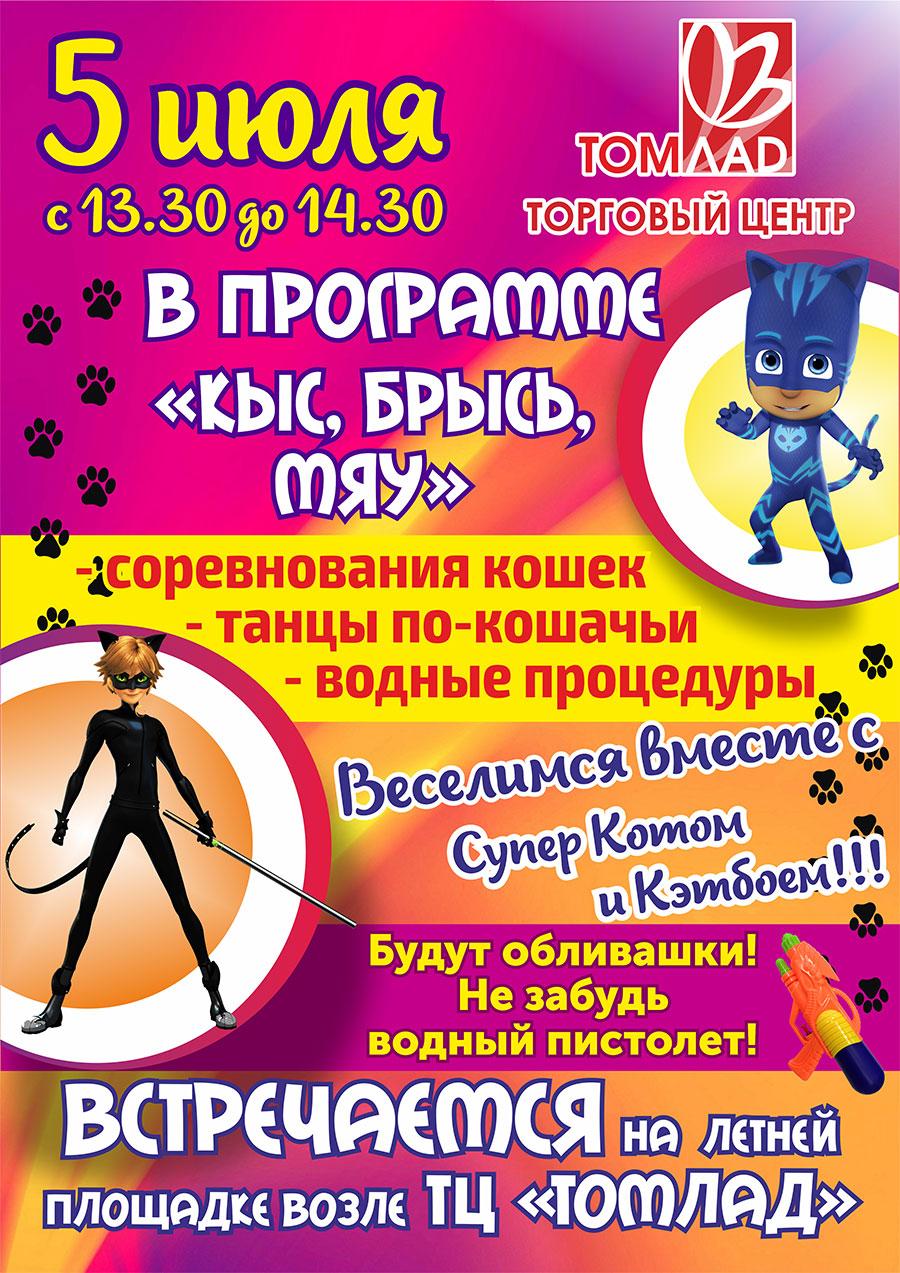 Праздник Иван Купала