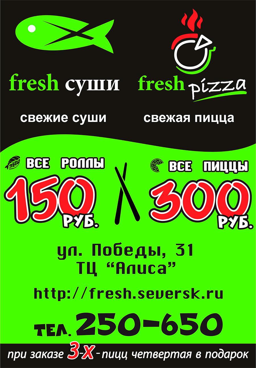 Заказ суши, пиццы и многое другое с доставкой на дом