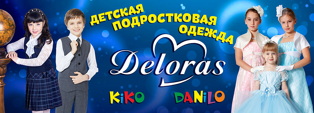 Магазин детской подростковой одежды «Deloras»