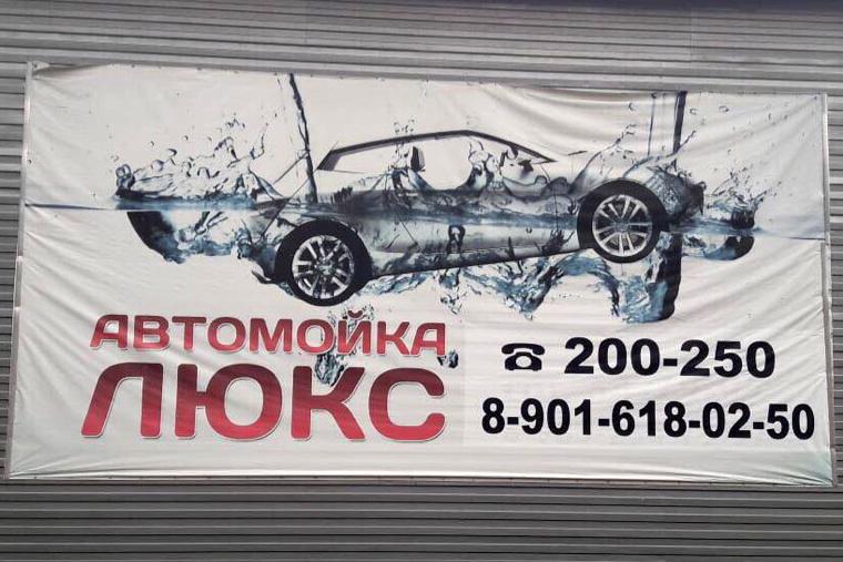 В Северске открылась новая автомойка «ЛЮКС»