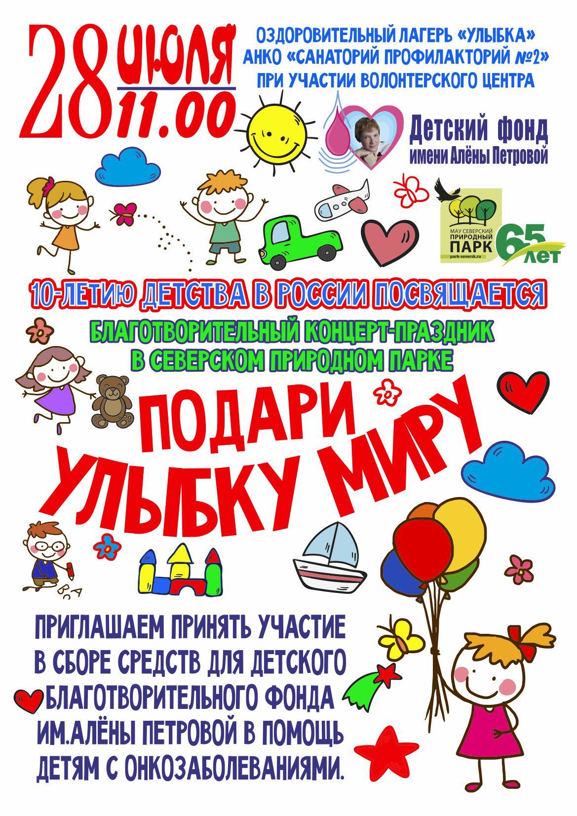 Благотворительная акция-праздник, авторские матрешки и летний читальный зал