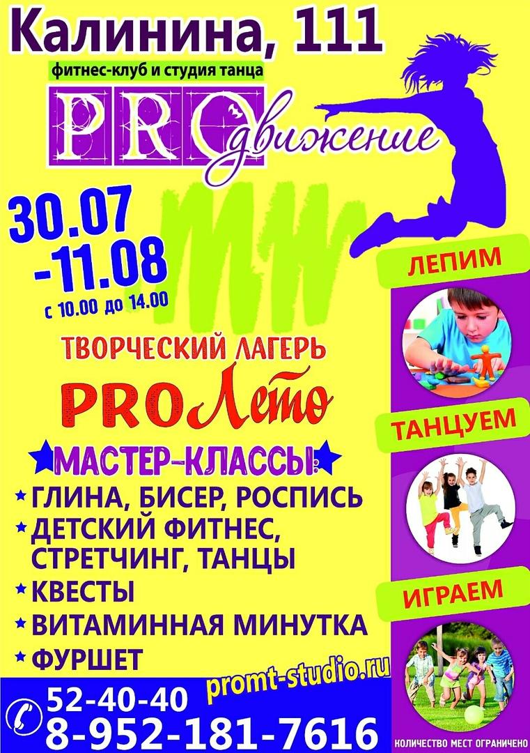 «PRO-лето» - лагерь для души и тела!