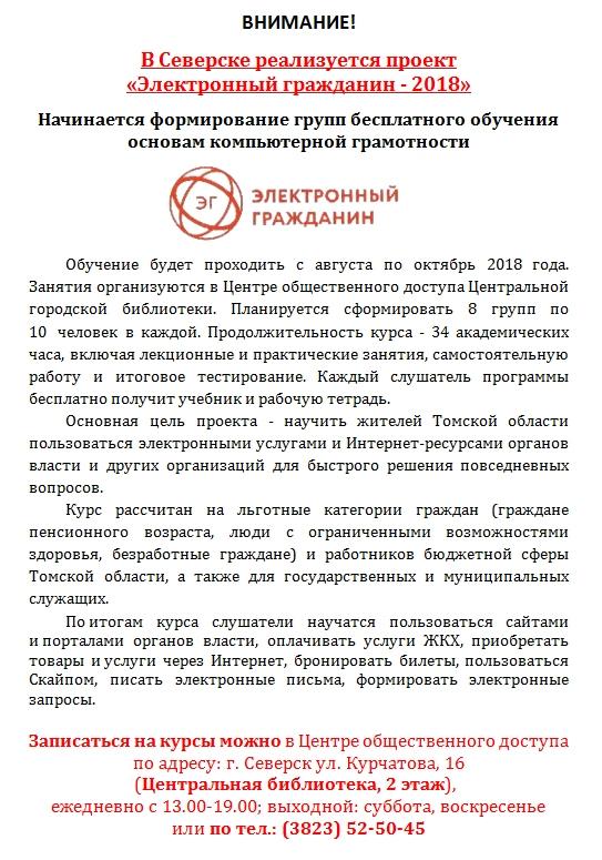 В Северске реализуется проект «Электронный гражданин - 2018»
