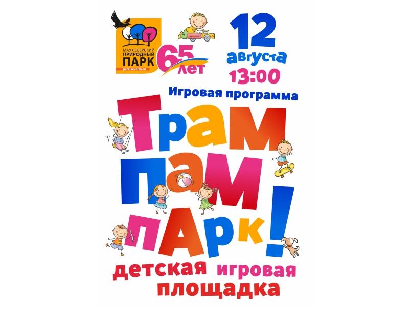Детская игровая программа «Трам-пам-парк!»