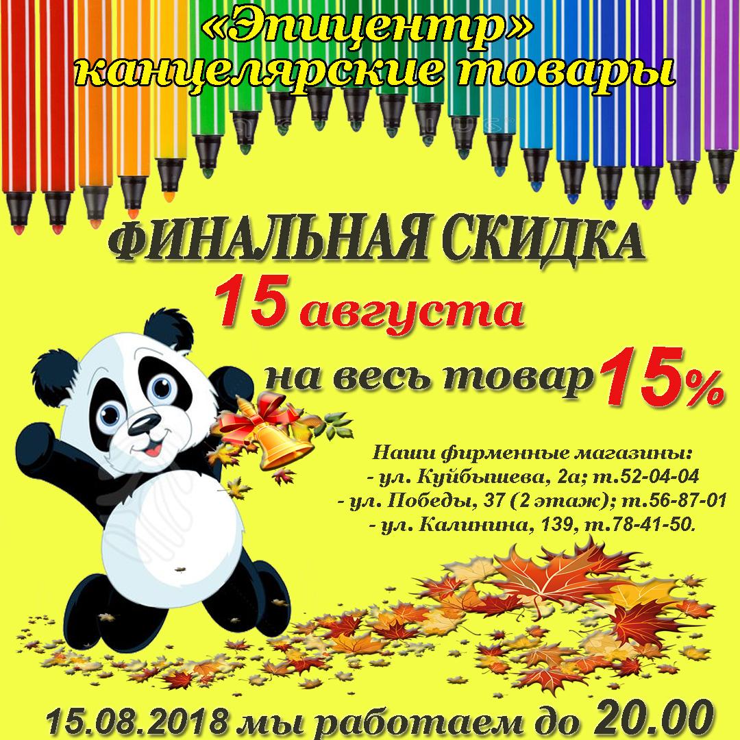 15 августа в «Эпицентре» можно купить канцелярские товары со скидкой 15%