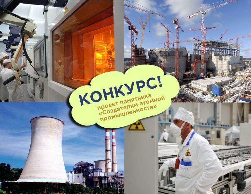 СХК объявил конкурс на лучший проект памятника «Создателям атомной промышленности»