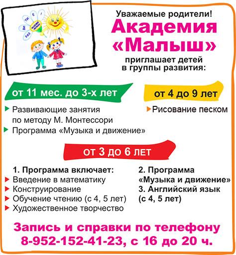 Академия «Малыш» проводит набор детей на новый учебный год