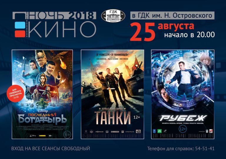 В субботу в городе пройдет «Ночь кино»