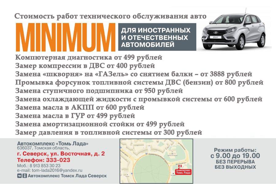 Компьютерная диагностика за 499 рублей