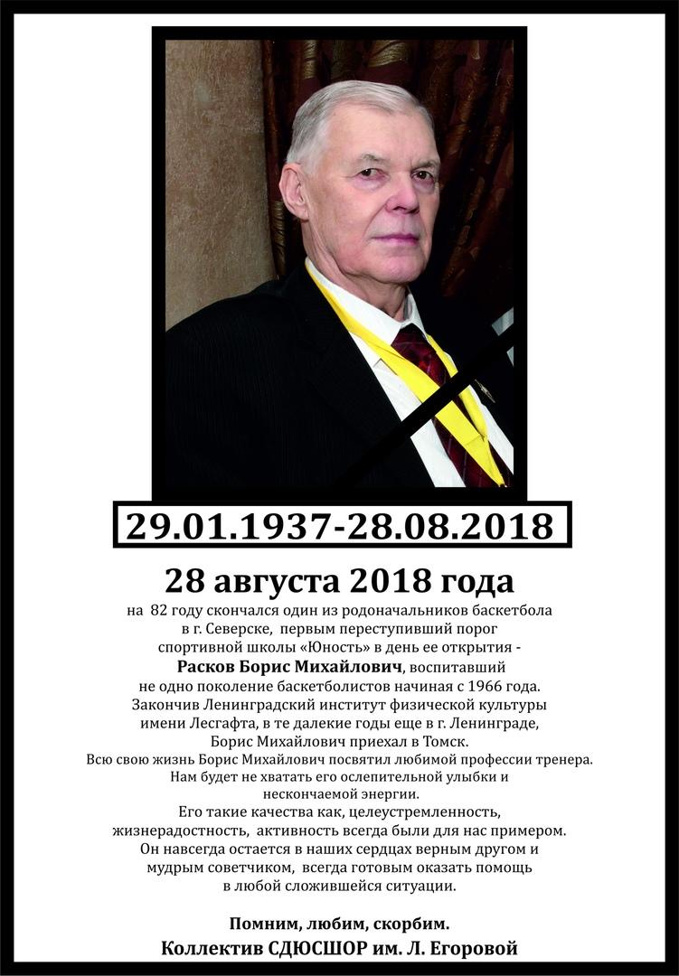 Ушел из жизни Расков Борис Михайлович
