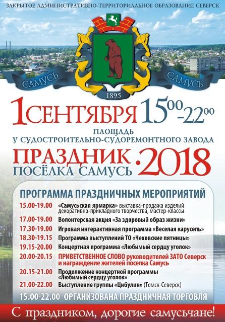 Праздник посёлка Самусь