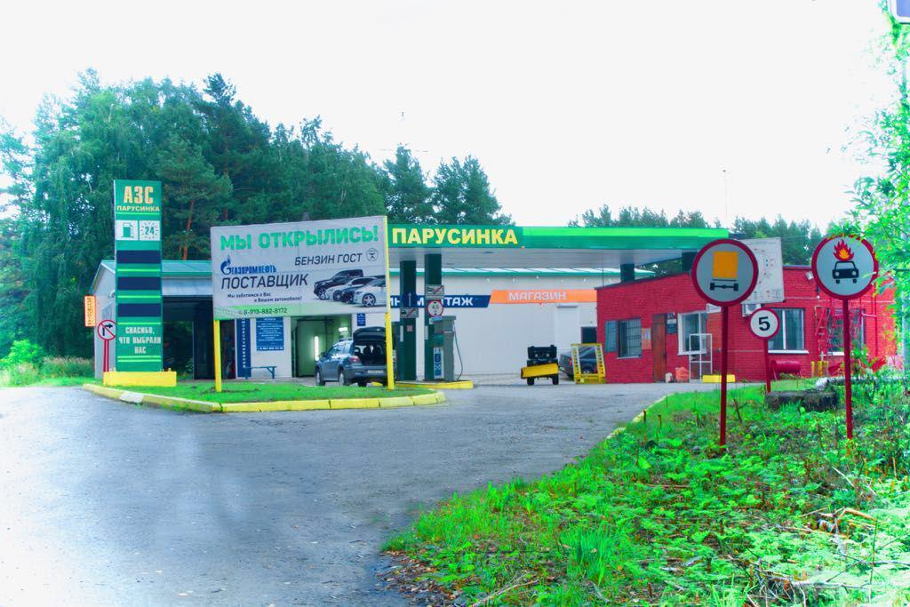 С 1 сентября открывается АЗС «Парусинка»