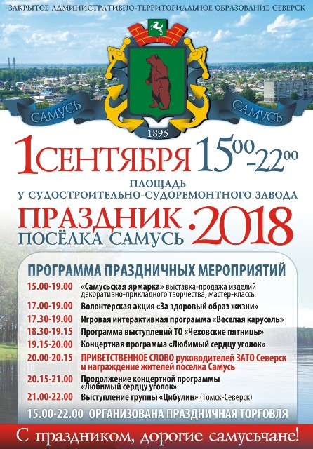 Сегодня праздник посёлка Самусь