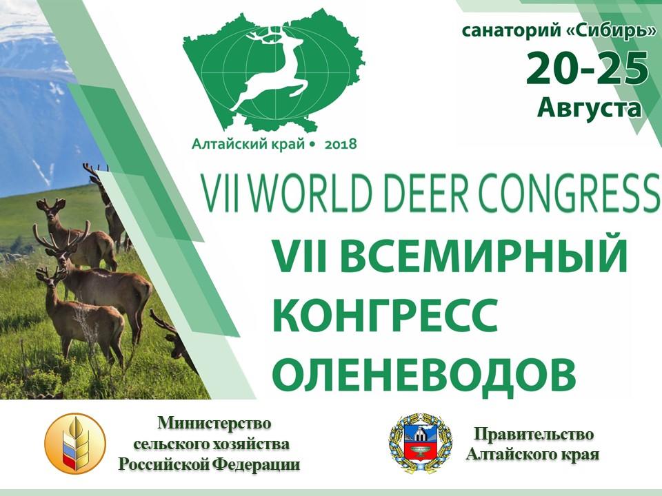 Виктор Воробьев принял участие в Международной научно-практической конференции