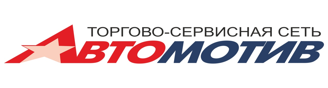 Торгово-Сервисная сеть «АВТОМОТИВ» приглашает на работу продавца-консультанта в г.Северск