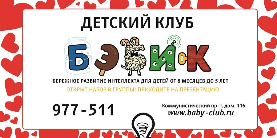 В Северске открылся детский клуб БЭБИК