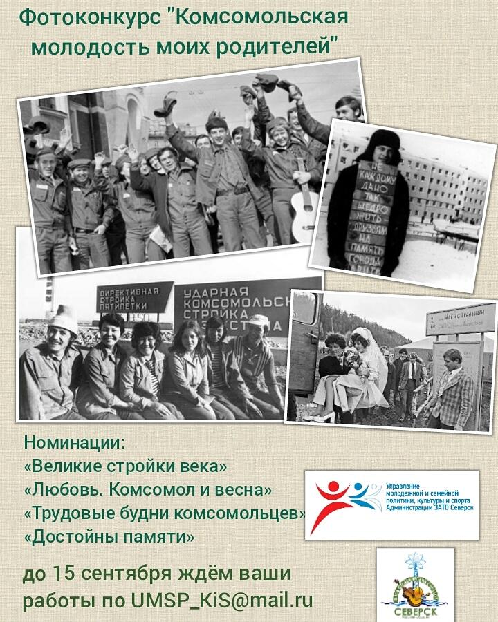 Фотоконкурс «Комсомольская молодость моих родителей»