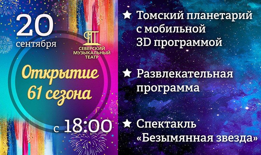 Открытие сезона  в Музыкальном театре– звездный день!