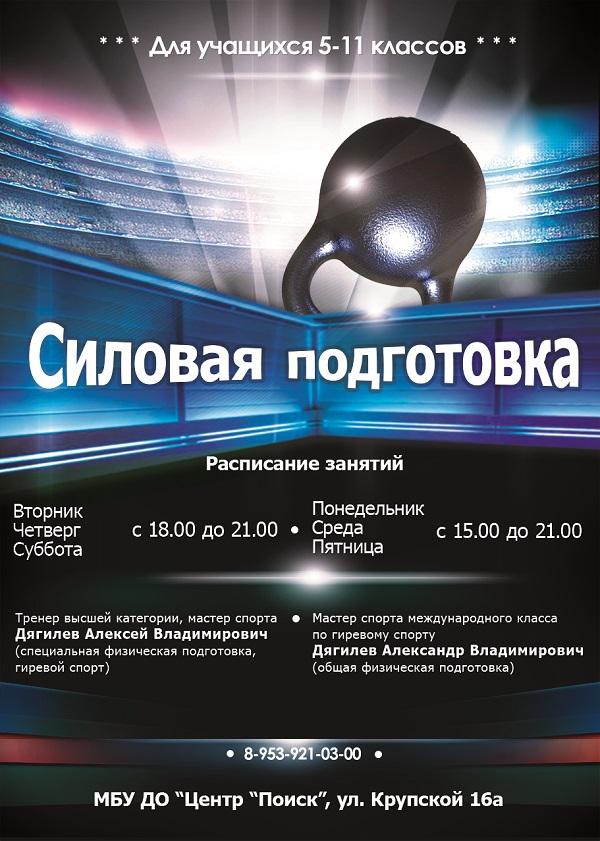 """Объявлен дополнительный набор в объединение """"Силовая подготовка"""""""