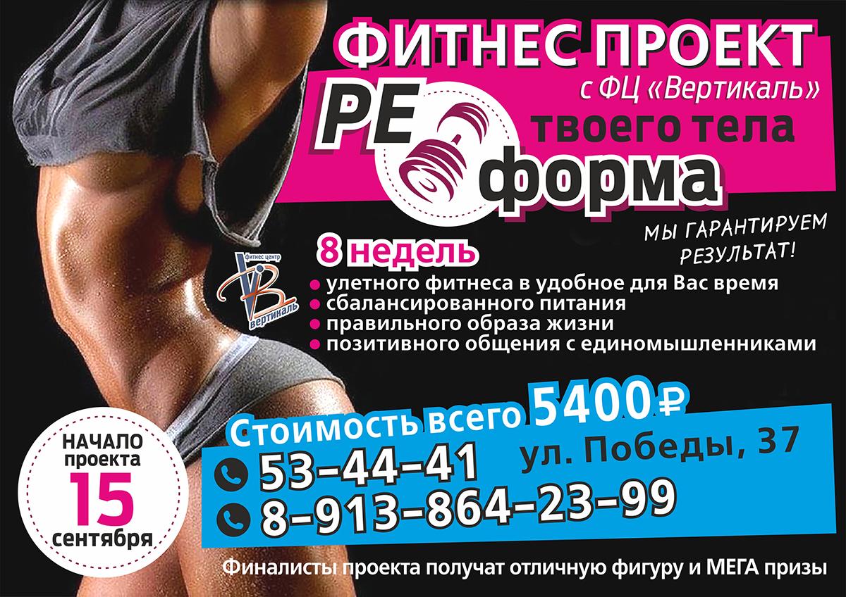 Проект«Реформа» с фитнес центром «Вертикаль»