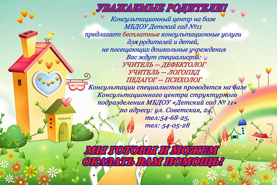 Бесплатные консультационные услуги для детей и родителей