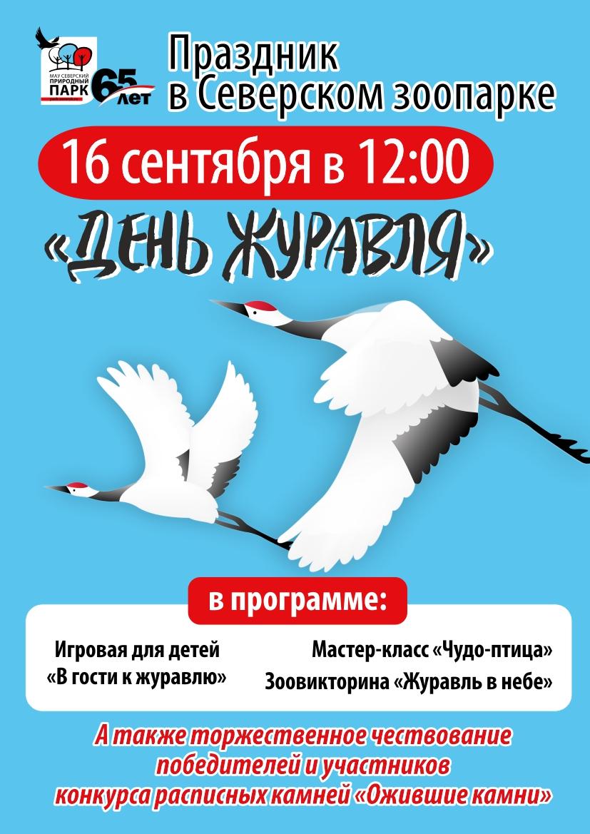 Праздник в зоопарке, посвященный Всемирному Дню журавля