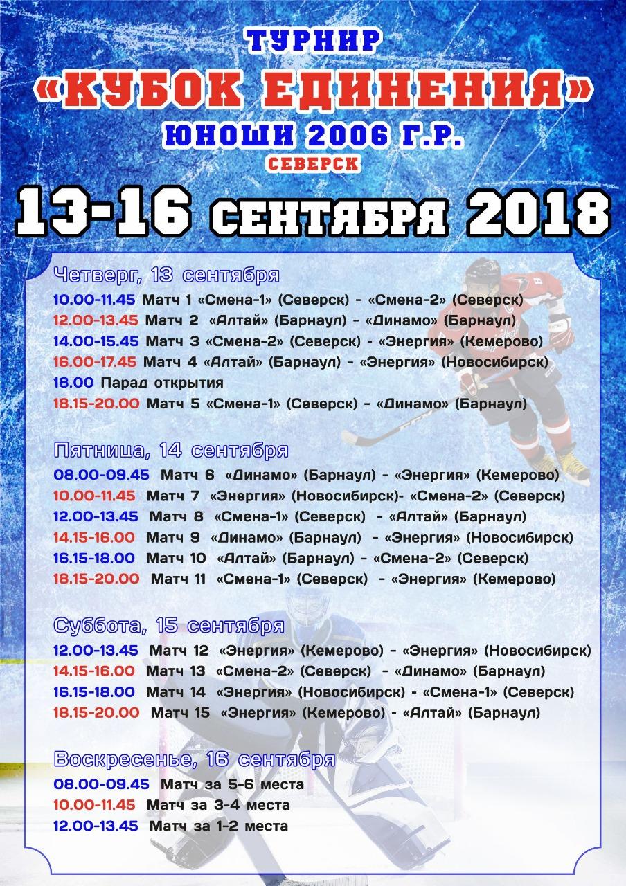 В городе пройдет турнир «Кубок единения»