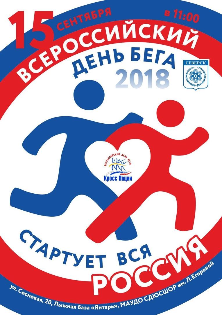 Всероссийский день бега пройдет на лыжной базе 15 сентября