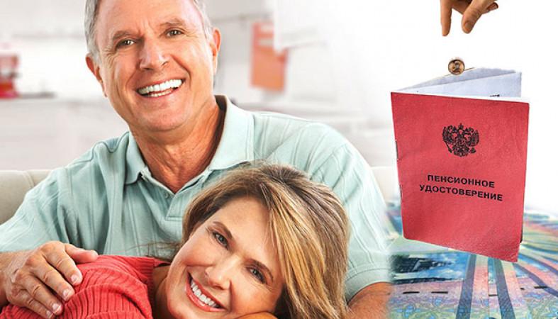 Как фрилансеру и домохозяйке заранее позаботиться о пенсии