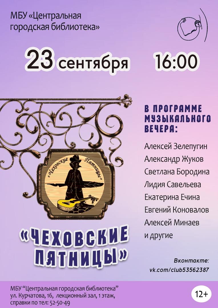 Музыкальный вечер «Чеховские пятницы»