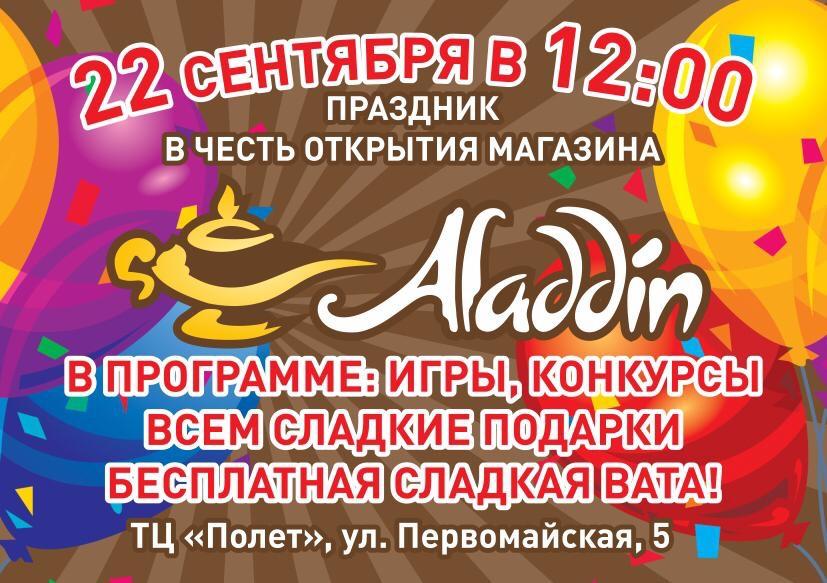 Всех приглашаем на праздник в честь открытия нового магазина «Аладдин»