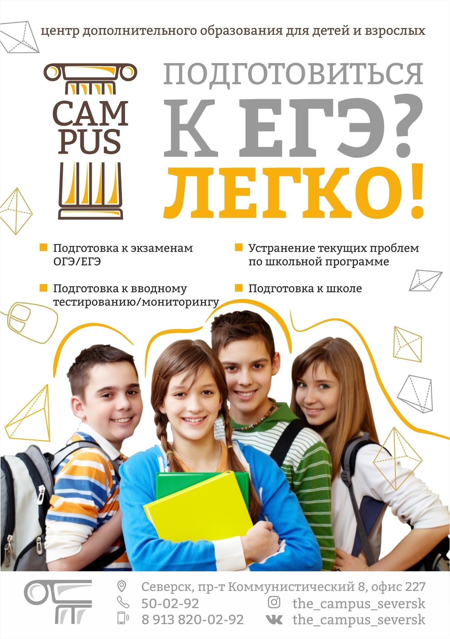 Образовательный центр The Campus в Северске проводит набор в группы подготовки к ОГЭ/ЕГЭ по всем предметам школьной программы