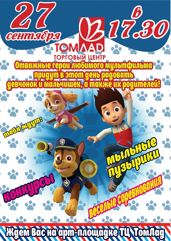 27 сентября в 17:30 ТЦ ТомЛад приглашает Всех на весёлый праздник. НЕ ПРОПУСТИТЕ!