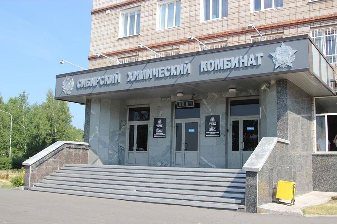 Разрешение на эксплуатацию модуля фабрикации ядерного топлива в рамках реализации проекта «Прорыв» получил СХК