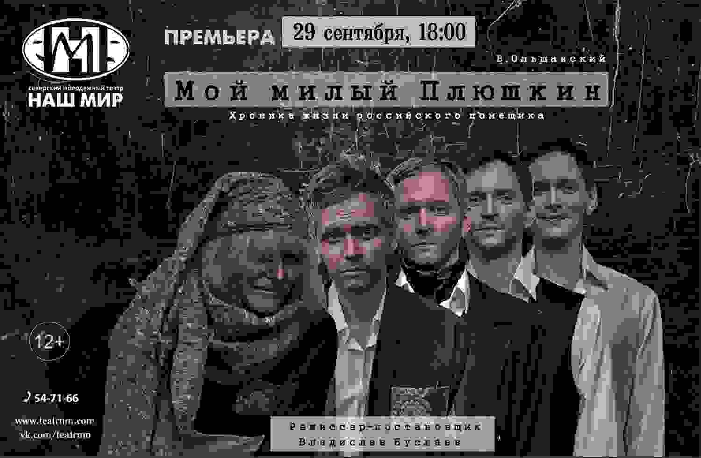 """""""Мой милый Плюшкин"""""""