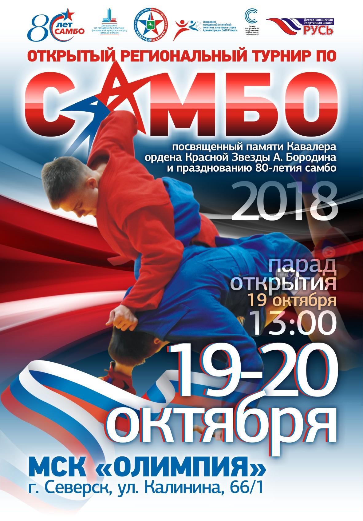 Открытый региональный турнир по самбо