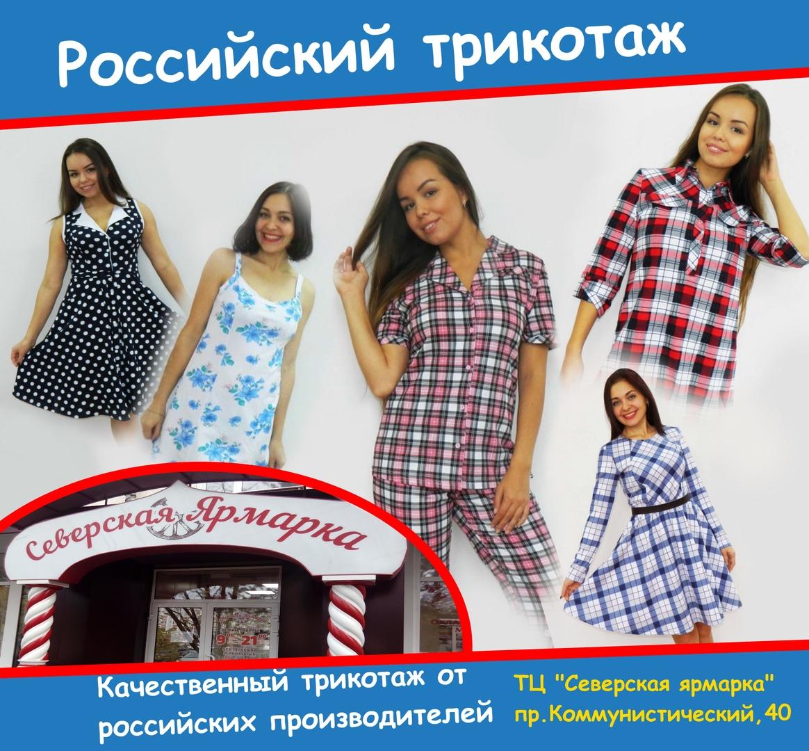 Качественный трикотаж от российских производителей
