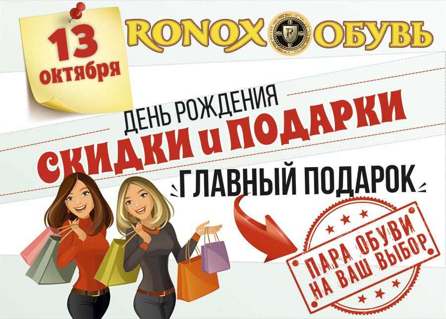 Северчан приглашают на День Рождения обувного центра РОНОКС!