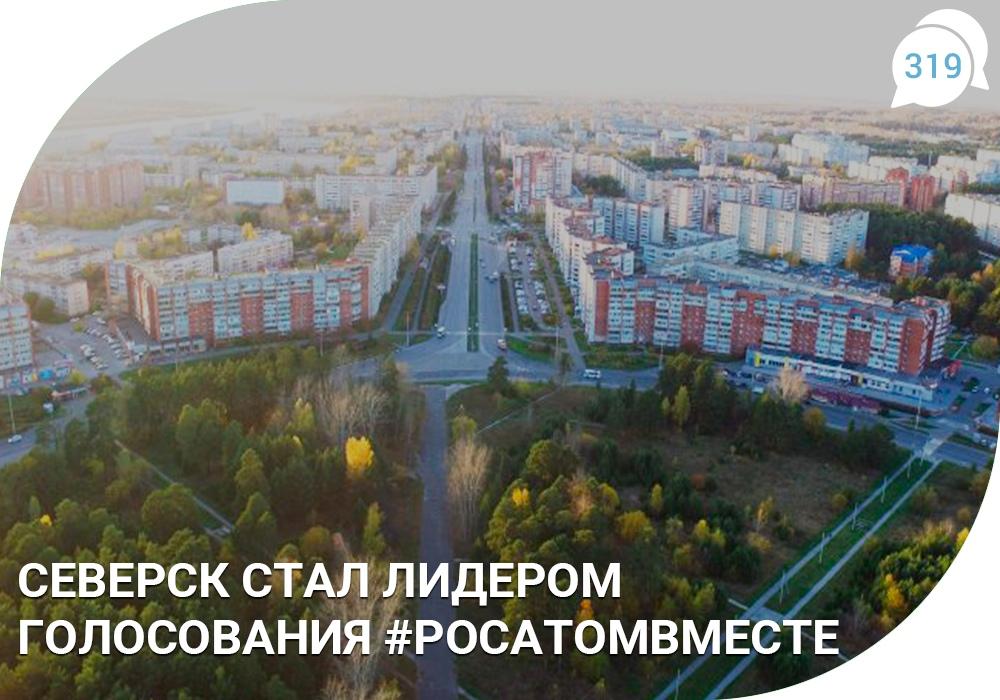 71044 голоса принесли Северску победу в проекте «Росатом вместе»