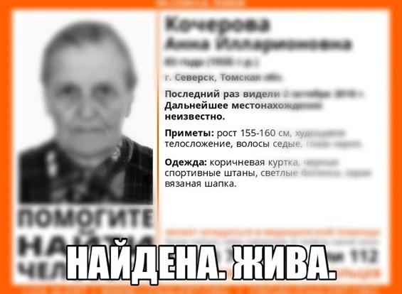 Пропавшая 83-летняя Анна Кочерова была найдена живой в субботу