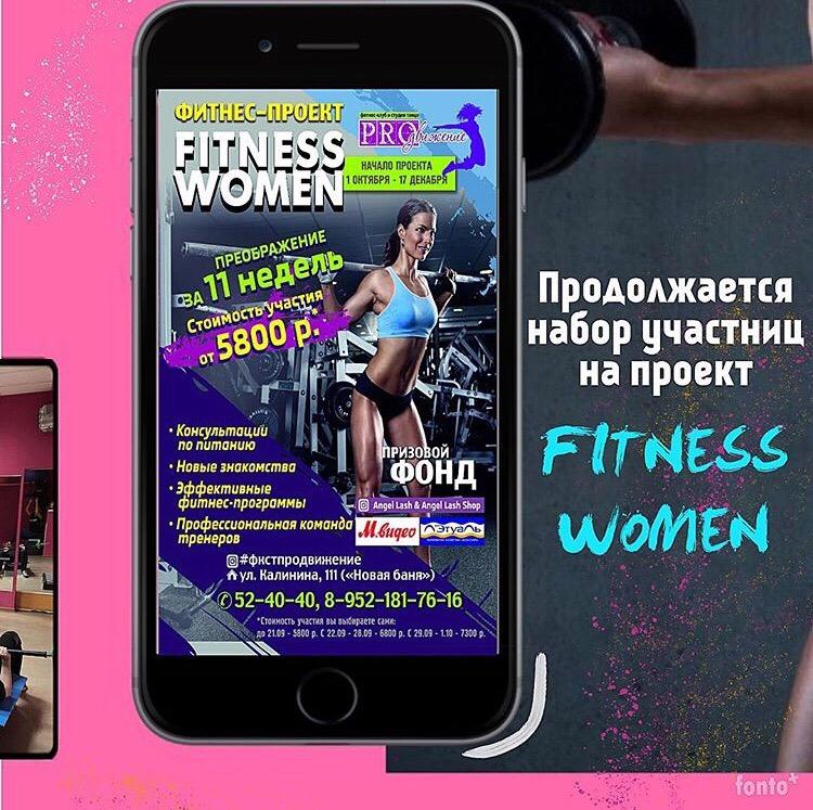 """Проект """"FITNESS WOMEN"""""""
