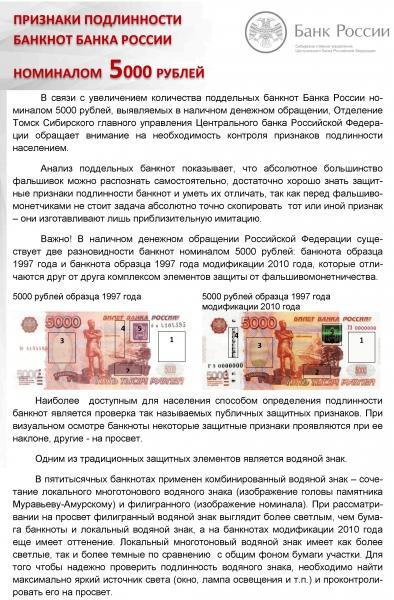 Будьте бдительны при проведении денежных расчетов