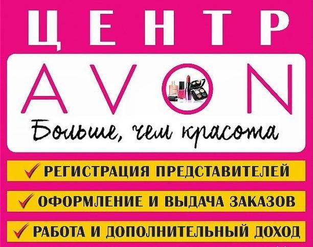 В Северске открыт ЦЕНТР AVON