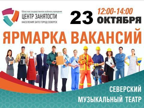 Центр занятости приглашает на городскую ярмарку вакансий рабочих мест