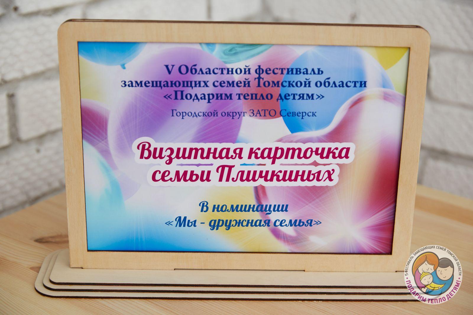 Северчане могут поддержать семью Пличкиных на фестивале «Подарим тепло детям»
